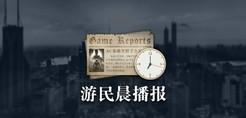 """晨报:英伟达释出《原子之心》光追演示视频 《堡垒之夜》将联动""""球王贝利"""""""