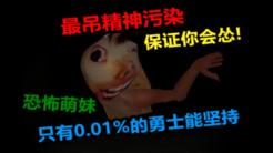 只有0.01%的勇士敢玩的超吊精神污染游戏,恐怖萌妹你怕不怕!