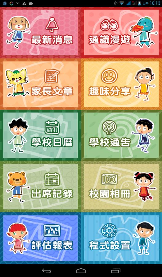 EVI App截图5