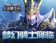大天使-梦幻骑士活动