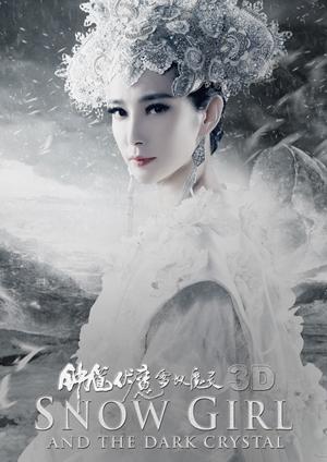 钟馗伏魔:雪妖魔灵