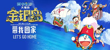 《哆啦A夢:大雄的金銀島》搶先看