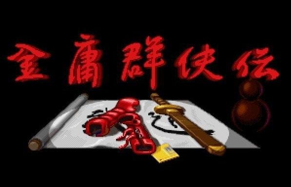 盘点十大经典武侠游戏