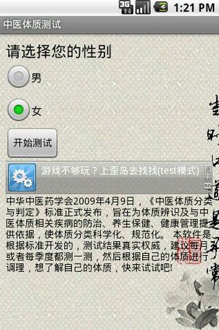 《 中医体质测试 》截图欣赏