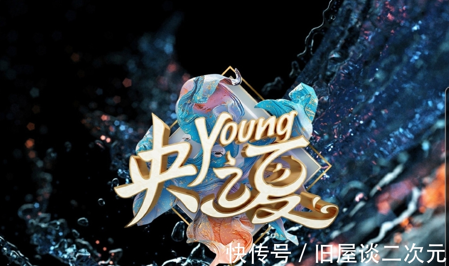 《央young之夏》教科书级综艺节目 国家队拍摄了网友打来的电话并请出道到位