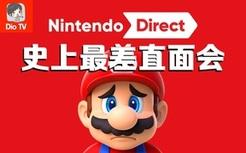史上最差劲直面会!任天堂8月mini直面会介绍+下半年游戏阵容前瞻
