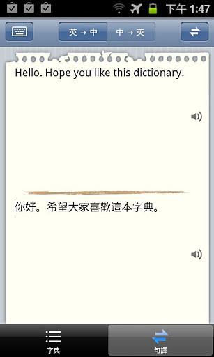 英汉字典 EC Dictionary截图4