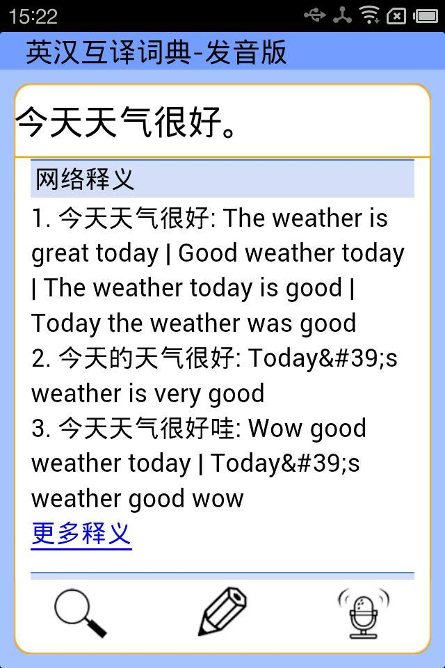《 英汉互译词典 》截图欣赏