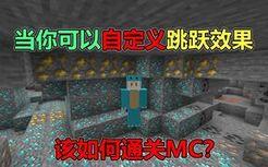 我的世界:当跳跃石头变成钻石!该如何通关MC?