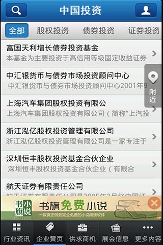 《 中国投资 》截图欣赏