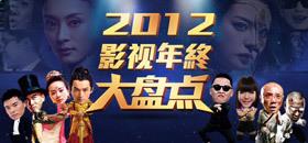 2012影視年終大盤點