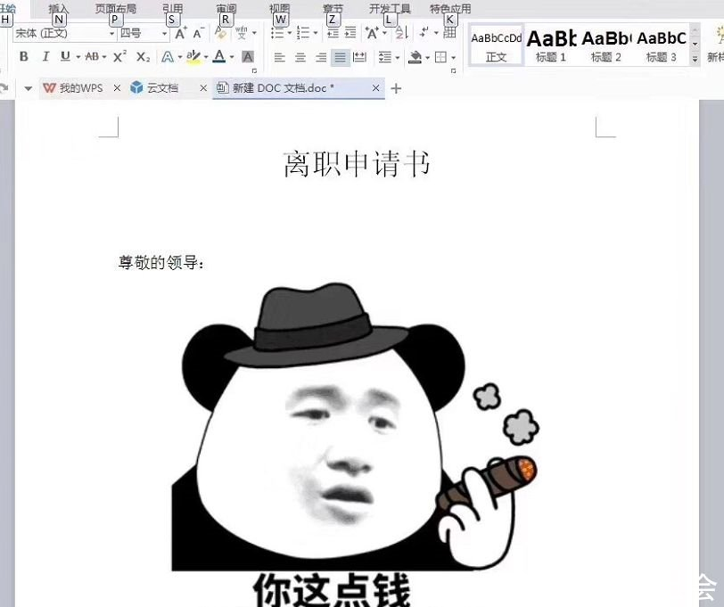 某网友写辞职信,只用了一个老板,表情:求员工可爱情律表二权的包图片