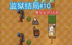 【超果果】专业的监狱工程师 第十期 完结