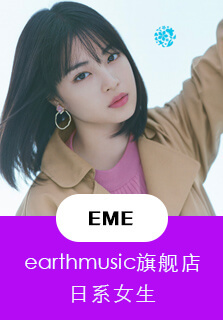 earthmusic