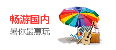 http://g.360.cn/zt/summer2017.html?realtime