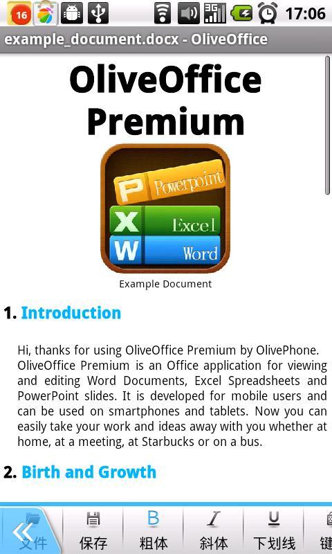 《 Olive Office橄榄办公套件 》截图欣赏