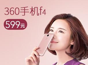360手机F4 圆润有型 自如随心
