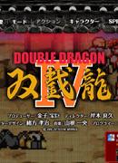 《双截龙4(DOUBLE DRAGON IV)》是由Arc System Works制作发行的一款横版动作类游戏,是经典系列《双截龙》的最新正统续作。本作将在保持原作像素画风的同时增加大量新系统亮相,并且本作中所有模式都支持双人游玩。 游戏由参与 30 年前1987 年发售的初代《双截龙》以来整个系列发的岸本良久(策划)、绪方孝治(设计)、山根一央(作曲)三位原版人马重新集结的梦幻组合所主导,新的传说即将开幕。