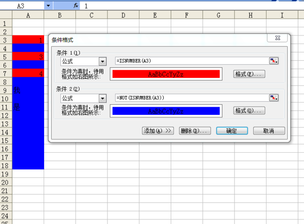 excel表格中有数字的设置为一个颜色,没有数字