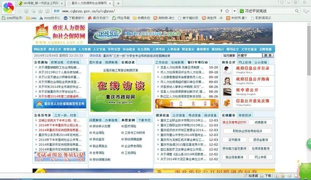 重庆市长寿区人力资源和社会保障网网址是多少
