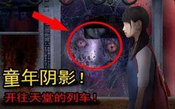 【小宇酱】童年阴影!精神污染!女孩上完补习班误坐上了一趟没有活人的列车!!