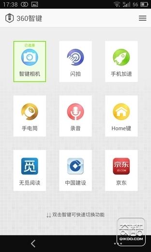 智键的app采用九宫格的设计方案