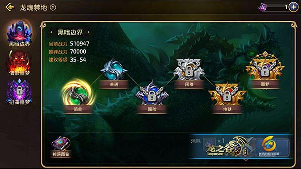 龙魂禁地模式详解新出现的屠龙勇士1.jpg