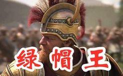 《全面战争传奇:特洛伊》堂堂斯巴达王被老婆抛弃!化身绿帽王强势复仇!