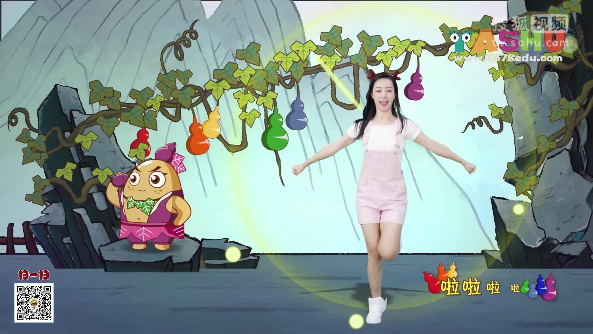《葫芦娃》幼儿舞蹈少儿歌曲幼儿园律动六一儿童节舞