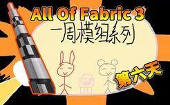 All of fabric 3 第六天丨红叔的一周模组系列