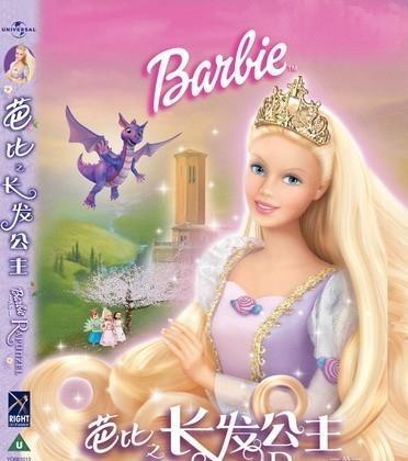 芭比娃娃之长发公主
