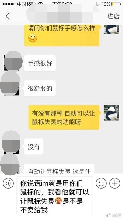 "LOL IM战队鼠标赞助商遭殃 网友对其进行""恶意""调侃"