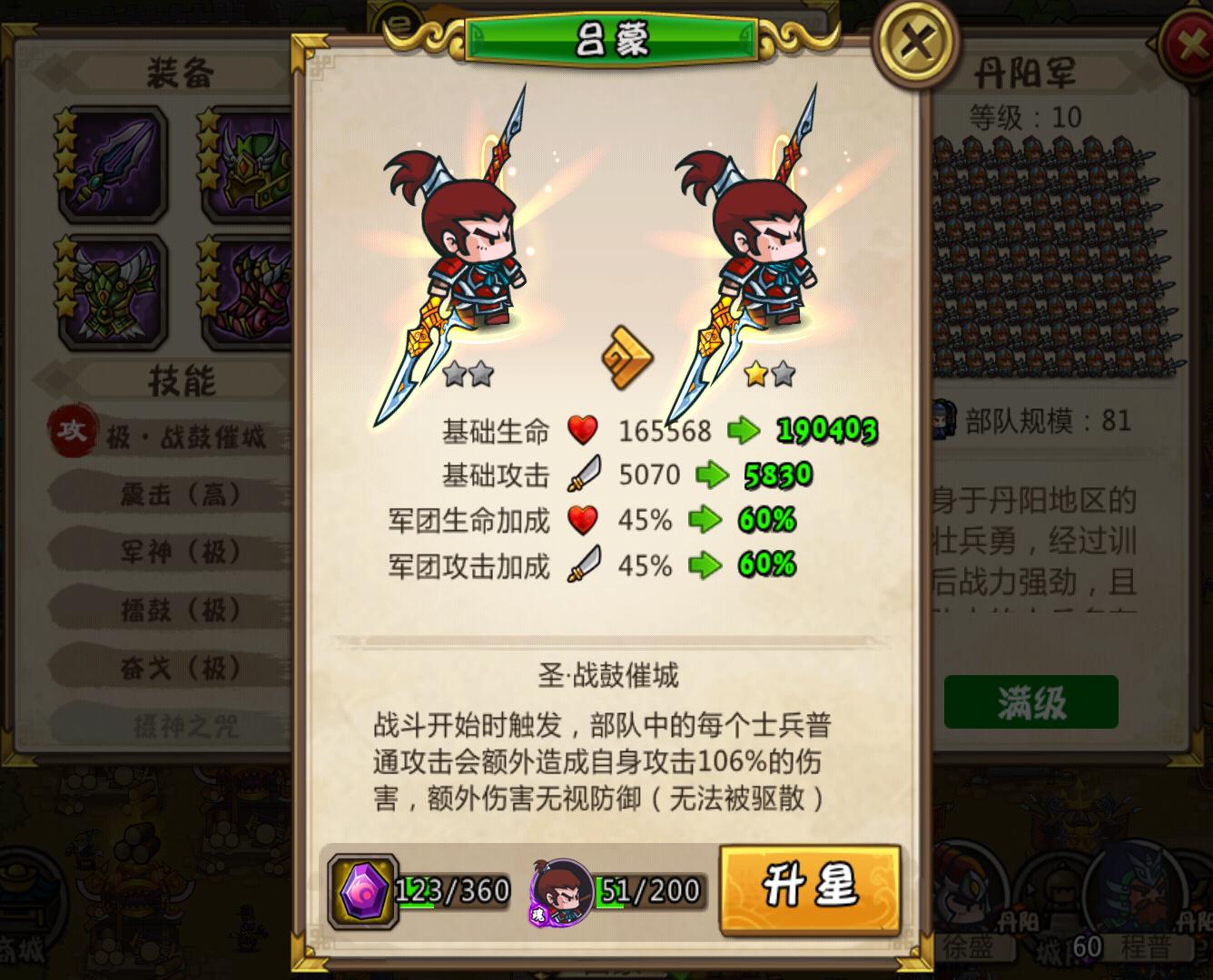 丹阳吕蒙63级橙一.png