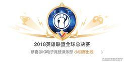 《英雄联盟》S8小组赛iG战胜GRX出线 LPL战队全数进军八强
