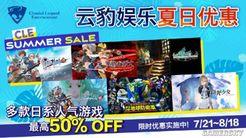 云豹娱乐夏日特惠 PS4《英雄传说 零之轨迹:改》低至六折