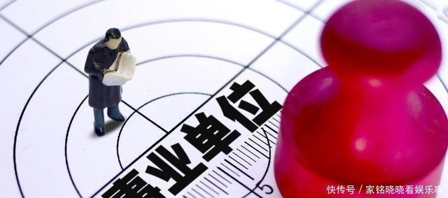 事业单位新消息, 人员按三种方式安置 分流、提前退休、自主择业