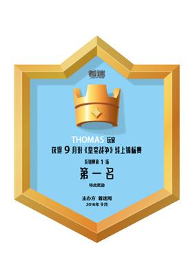 《皇室战争》锦标赛9月第一场