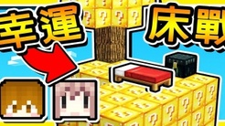Minecraft 幸运方块【空岛床战】 !! 共 58种 超神装备【神巧梦幻队伍】!! 全字幕