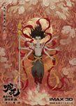 《哪吒之魔童降世》中国风角色海报 细腻画风超美