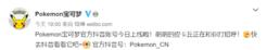宝可梦官博宣布官方抖音账号上线 萌萌的皮卡丘正在和你打招呼