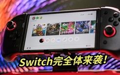这才是Switch完全体!真的是可歌又可泣!Skr!这可能是NS最爽的外设!