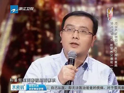 中国梦想秀雪凤