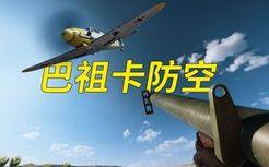 接 得 真 准!巴祖卡火箭筒防空【咖喱FPS】