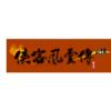 侠客风云传前传icon.png