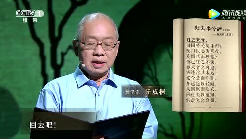 纯享版:丘成桐朗读《归去来兮辞》