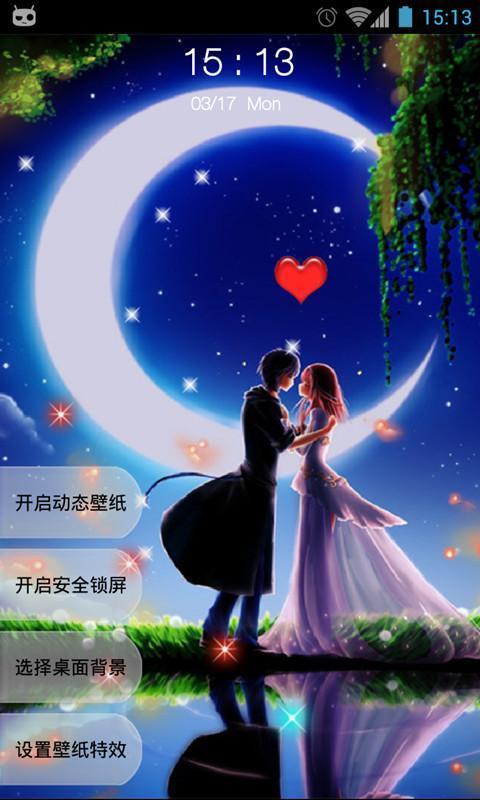 《 月下情侣动态壁纸锁屏 》截图欣赏