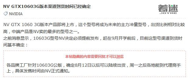 NVIDIA GTX1060 3G版或于9月发售