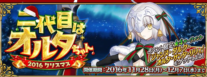 2016圣诞活动01.png