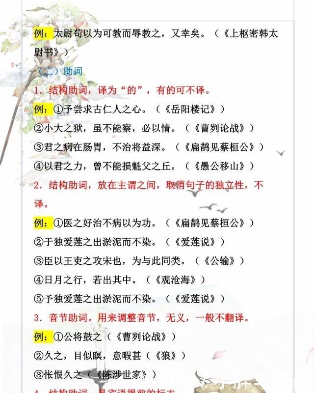 初中虚词7~9年级文言文常考初中归纳用法(附顺暑假英语辅导班语文图片