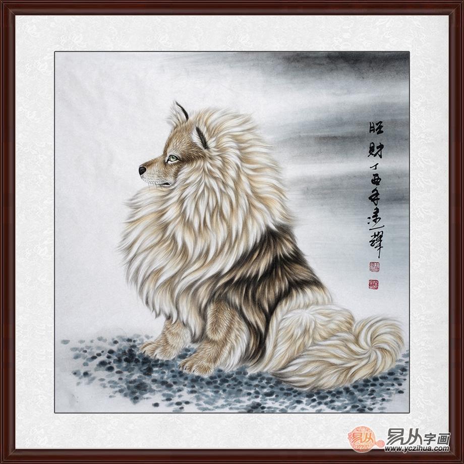 王建辉斗方工笔动物画《旺财》(作品正在【易从网】展售)